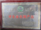 河北省品牌产品
